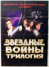 "Russian Star Wars Special Edition Version ""Laser"" One-Sheet"