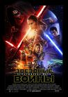 "Russian The Force Awakens Version ""B"" One-Sheet"