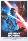 "Russian The Rise of Skywalker Version ""B"" One-Sheet"