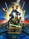 "South Korean The Clone Wars Version ""A"" One-Sheet"