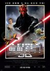 "South Korean The Phantom Menace Version ""A"" 3-D One-Sheet"
