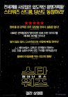 "South Korean The Force Awakens Version ""A"" Advance Flyer"