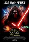 "South Korean The Force Awakens Version ""C"" Handbill"
