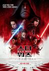 "South Korean The Last Jedi Version ""B"" One-Sheet"