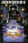 "South Korean Empire Strikes Back Special Edition Version ""C"" One-Sheet"