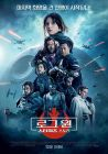 "South Korean Rogue One Version ""C"" One-Sheet"