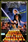 "South Korean Return of the Jedi Style ""B"" One-Sheet"