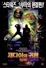 "South Korean Return of the Jedi Special Edition Version ""D"" One-Sheet"