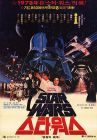 """South Korean Star Wars Style """"A"""" Foreign One-Sheet"""