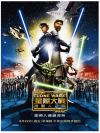 "Taiwanese The Clone Wars Version ""A"" One-Sheet"