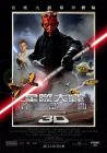 "Taiwanese The Phantom Menace Version ""A"" 3D One-Sheet"