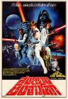 "Thai Star Wars Style ""C"" One-Sheet"