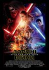 "Ukrainian The Force Awakens Version ""B"" One-Sheet"
