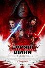 "Ukrainian The Last Jedi Version ""B"" One-Sheet"
