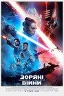 "Ukrainian The Rise of Skywalker Version ""B"" One-Sheet"
