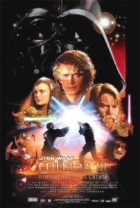 "Bulgarian Revenge of the Sith Version ""B"" One-Sheet"