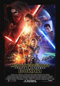 "Bulgarian The Force Awakens Version ""B"" One-Sheet"
