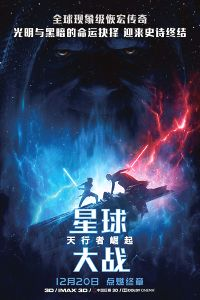"Chinese The Rise of Skywalker Version ""A"" Advance 2nd Version One-Sheet"