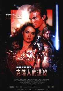 "Chinese Attack of the Clones Version ""B"" One-Sheet"