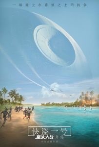 """Chinese Rogue One Version """"A"""" Advance 2nd Version One-Sheet"""