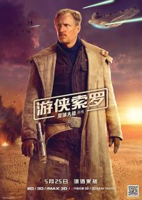 """Chinese Solo Version """"Characters"""" Tobias Secondary One-Sheet"""