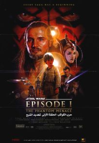 "Egyptian The Phantom Menace Version ""B"" Video One-Sheet"