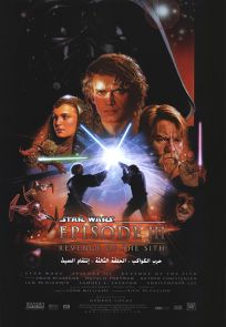 "Egyptian Revenge of the Sith Version ""B"" One-Sheet"