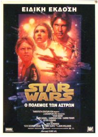 "Greek Star Wars Special Edition Version ""B"" Small One-Sheet"
