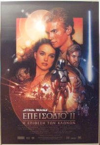 """Greek Attack of the Clones Version """"B"""" One-Sheet"""