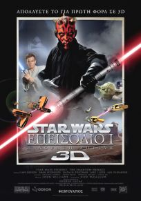 "Greek The Phantom Menace Version ""A"" 3D One-Sheet"