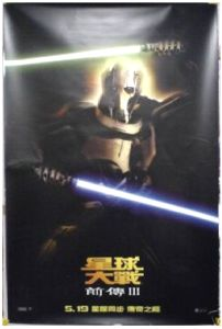 """Chinese Revenge of the Sith Version """"Characters"""" Subway"""