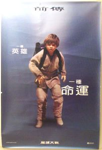 "Chinese The Phantom Menace Version ""One Series"" Subway"