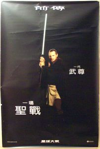 "Hong Kong The Phantom Menace Version ""One Series"" Subway"
