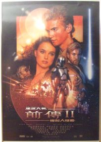 "Hong Kong Attack of the Clones Version ""B"" One-Sheet"