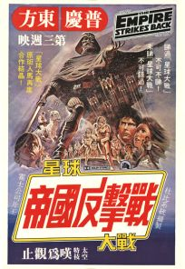 "Hong Kong Empire Strikes Back Style ""B"" One-Sheet"
