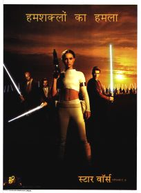 "Indian Attack of the Clones Version ""Good Guys"" Amidala One-Sheet"