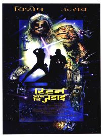 "Indian Return of the Jedi Special Edition Version ""D"" One-Sheet"