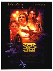 "Indian Star Wars Special Edition Version ""B"" One-Sheet"
