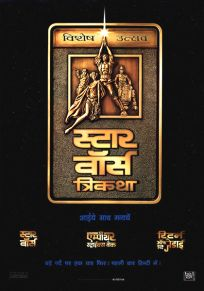 "Indian Star Wars Special Edition Version ""A"" Advance One-Sheet"