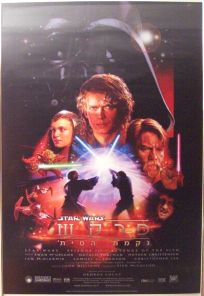 "Israeli Revenge of the Sith Version ""B"" One-Sheet"
