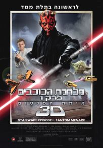 "Israeli The Phantom Menace Version ""A"" 3-D One-Sheet"