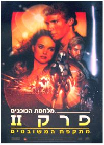 "Israeli Attack of the Clones Version ""B"" Bus Stop"