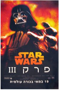 """Israeli Revenge of the Sith Version """"Characters"""" Bus Stop"""