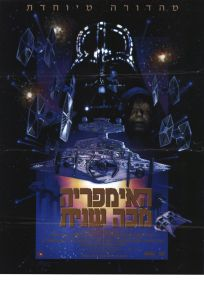 "Israeli Empire Strikes Back Special Edition Version ""C"" One-Sheet"