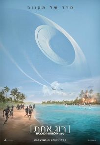 "Israeli Rogue One Version ""A"" Advance 2nd Version One-Sheet"