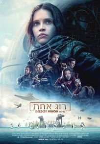 "Israeli Rogue One Version ""B"" Version One-Sheet"
