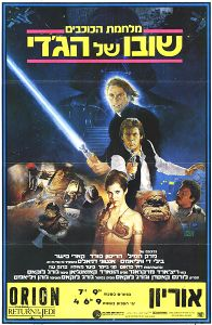 "Israeli Return of the Jedi Style ""B"" One-Sheet"