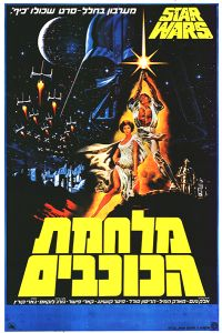 "Israeli Star Wars Style ""A"" Foreign One-Sheet"