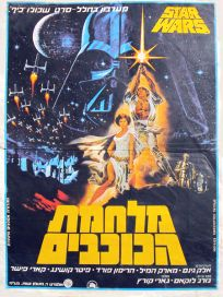 """Israeli Star Wars Style """"A"""" Foreign SCE One-Sheet"""