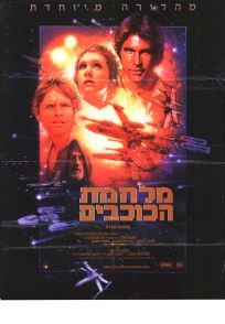 "Israeli Star Wars Special Edition Version ""B"" One-Sheet"